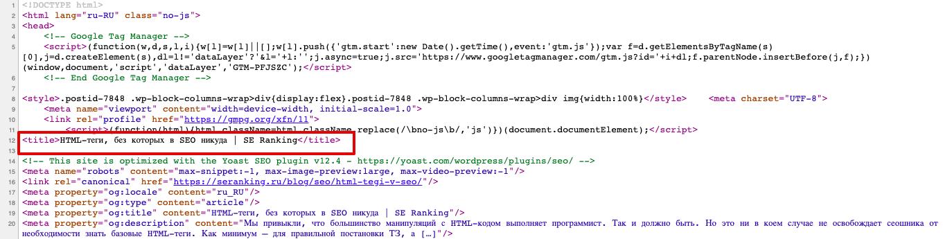 пример тайтла в коде
