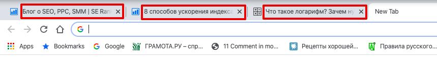 пример тайтла в браузере
