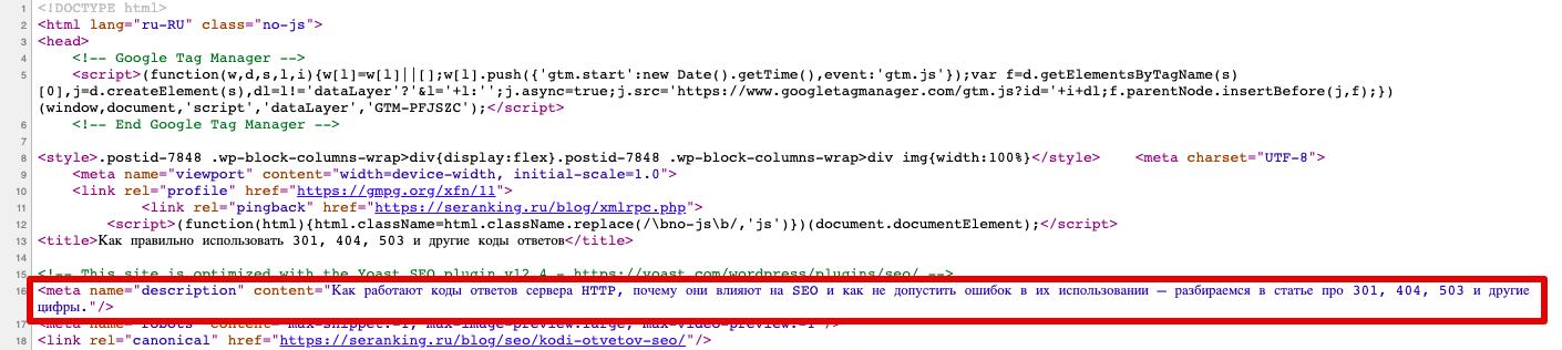 пример description в коде