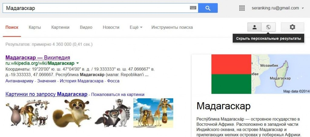 perconalizaciya_google