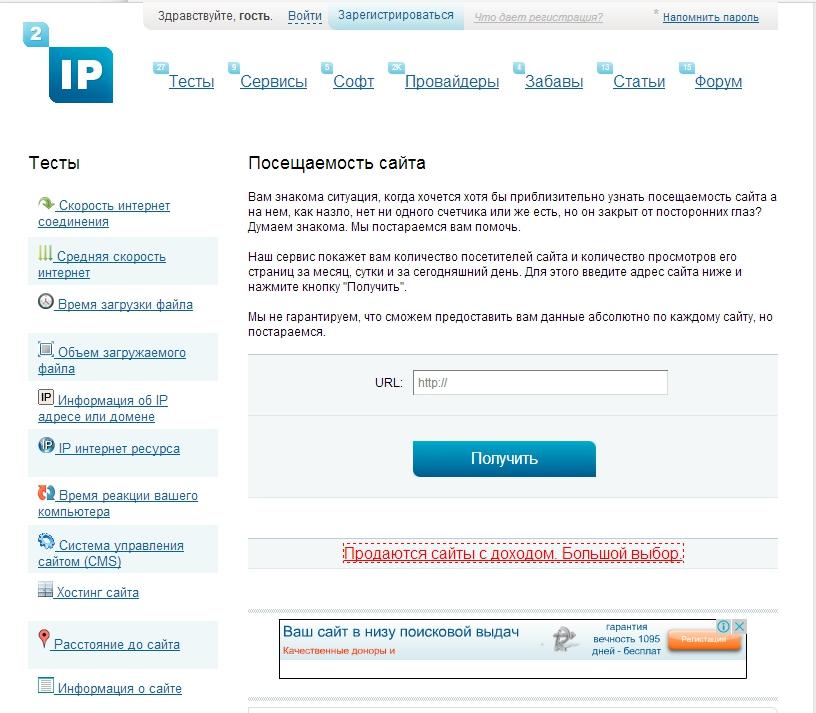 2ip_poseschaemost_sajta
