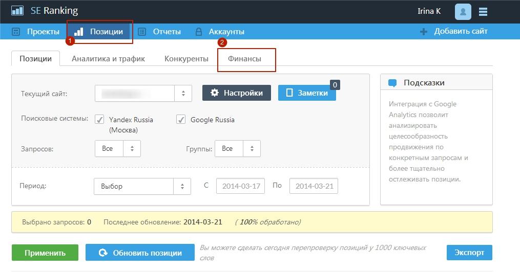 SE_Ranking_finansovyj_modul