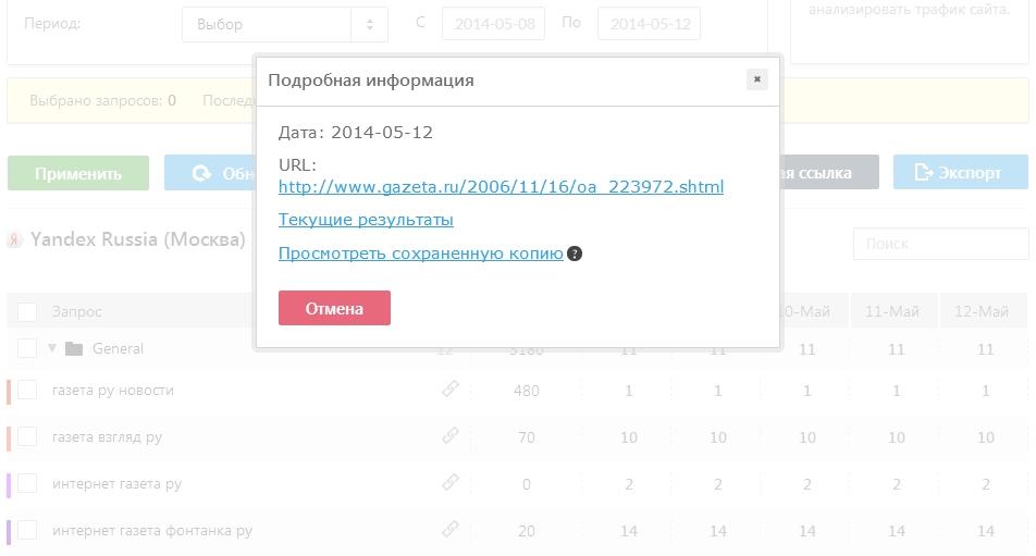 SE_Ranking_interfejs