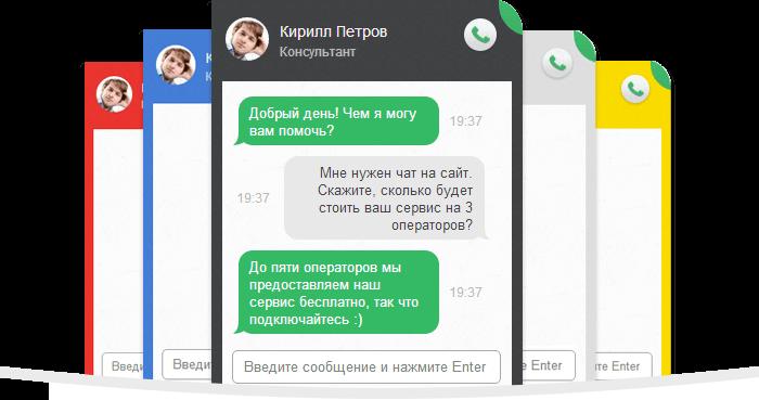 online_chat_Jivosite