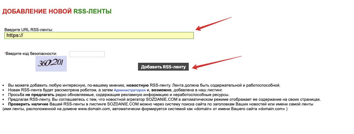 пример rss ленты