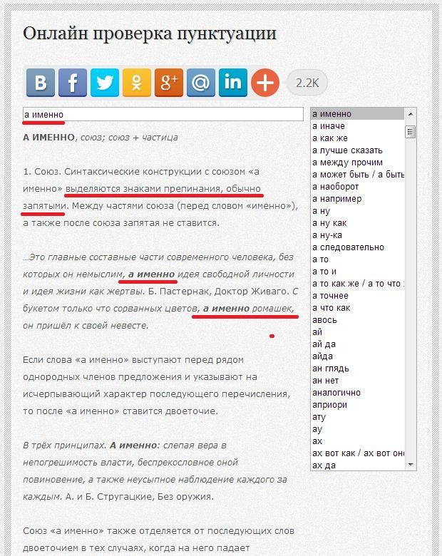 proverka_punktuacii