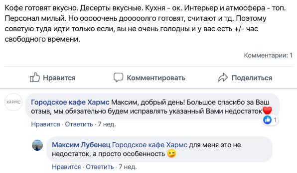 отзыв в фейсбук
