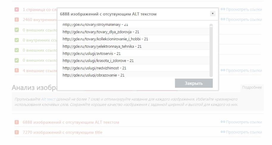 audit_sajta_ssylki
