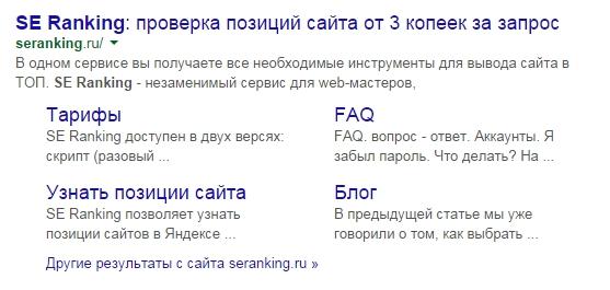 rasshirennye_snippety_google