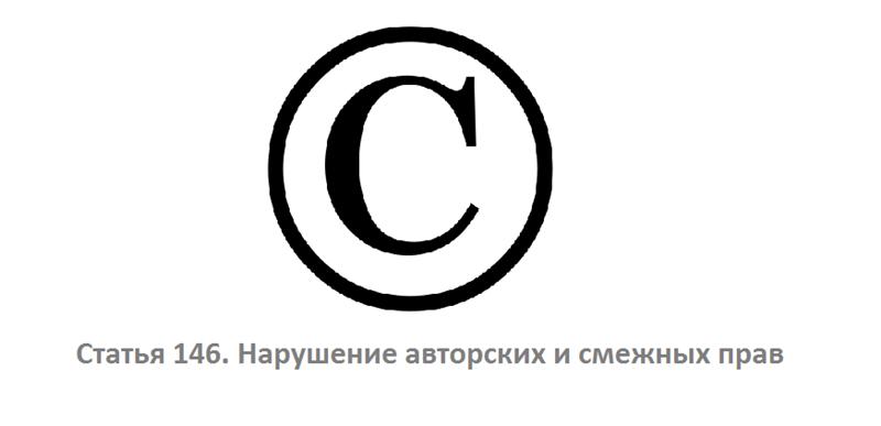 znak-kopirajta