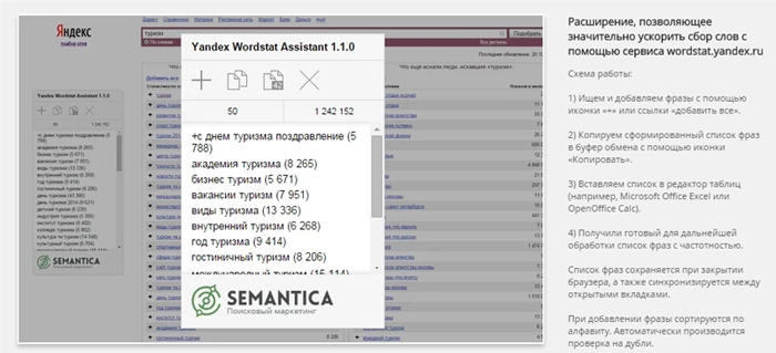 wordstat_assistant