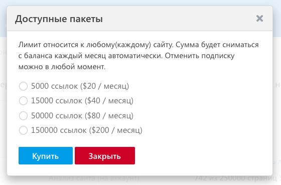 цены мониторинг обратных ссылок