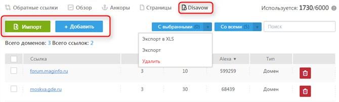 disavow-edit