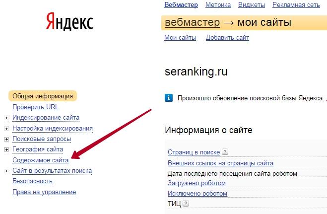 soderzhimoe-sajta