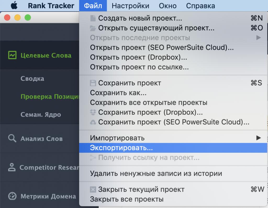 Экспортировать данные из Rank Tracker