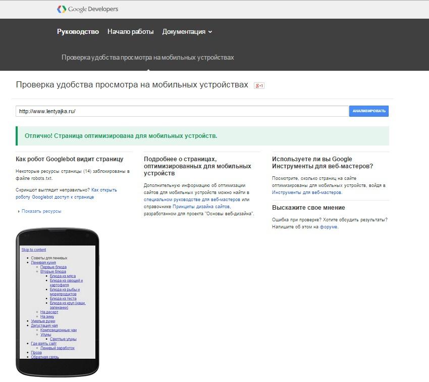 google-ok