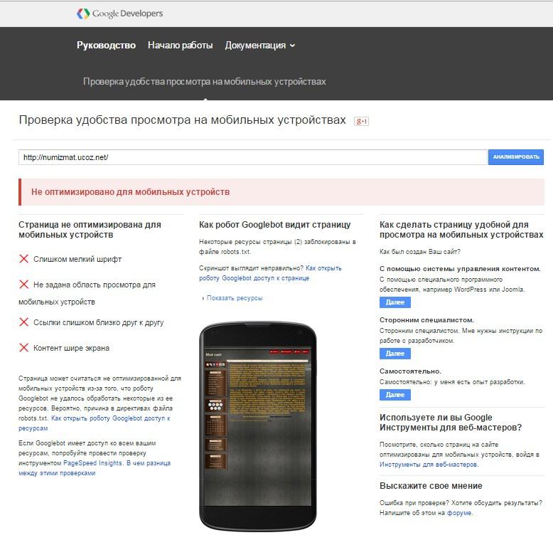 google-ne-ok