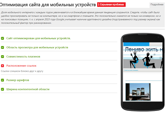 se-ranking-mobile-1