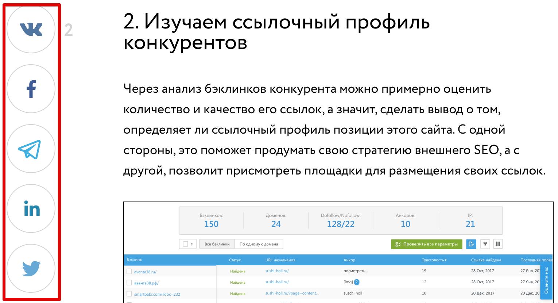"""пример кнопок """"поделиться"""" на сайте"""