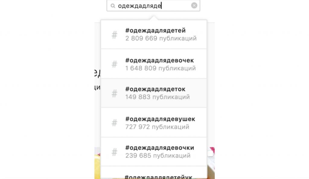 Ключевые слова в хештегах Инстаграма