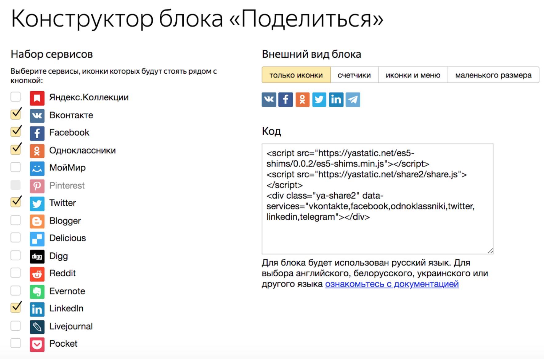 """Как добавить кнопки """"Поделиться"""" в Яндекс-конструкторе"""