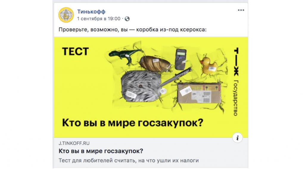 Пример поста Тинькофф Банка в Фейсбуке