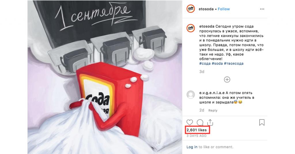 Пример поста Пищевой соды в Инстаграм