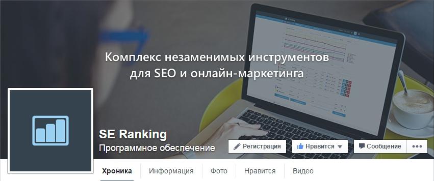facebook-se-ranking