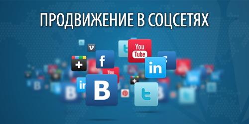 Продвижение сайтов и продвижение в соцсетях будет спокойно заниматься продвижением сайтов учитывая реклама яндекс привлекает себе