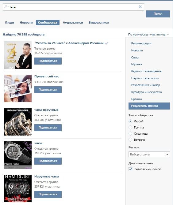 vkontakte-chasy
