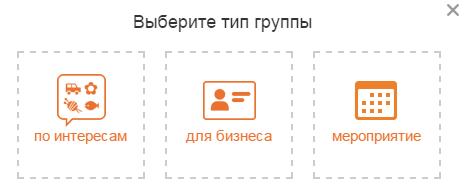odnoklassniki-tip-gruppy