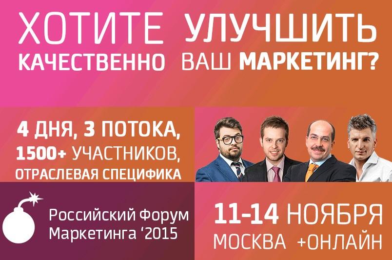 плакат форум маркетинга