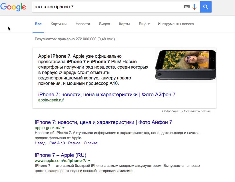 сниппет айфон