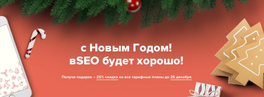 SE_Ranking_Holidays_promo.png