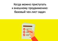 чек-лист перед внешним продвижением