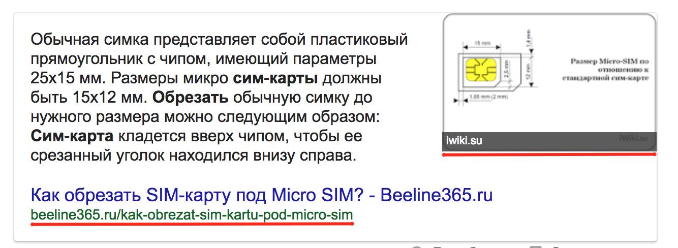 Попадали позиции google