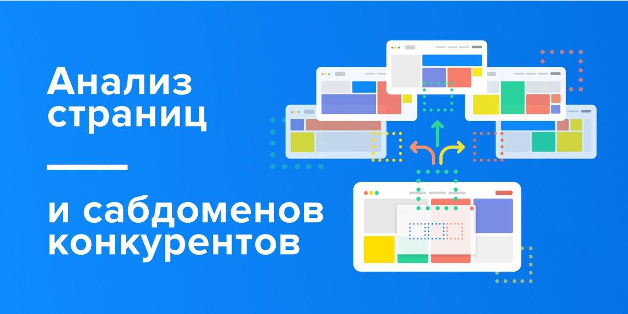 analiz-stranic-i-sabdomenov-konkurentov