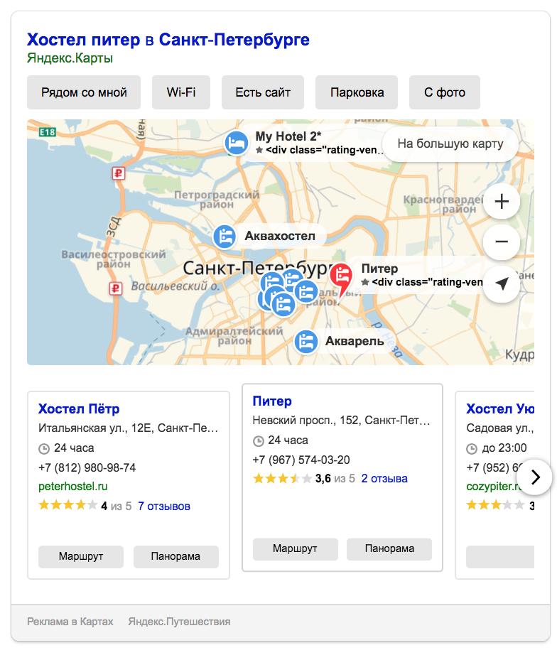 Как выглядит карта в выдаче Яндекса