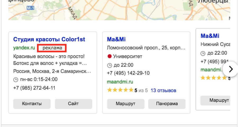 """Что такое """"приоритетный показ"""" в картах Яндекса"""