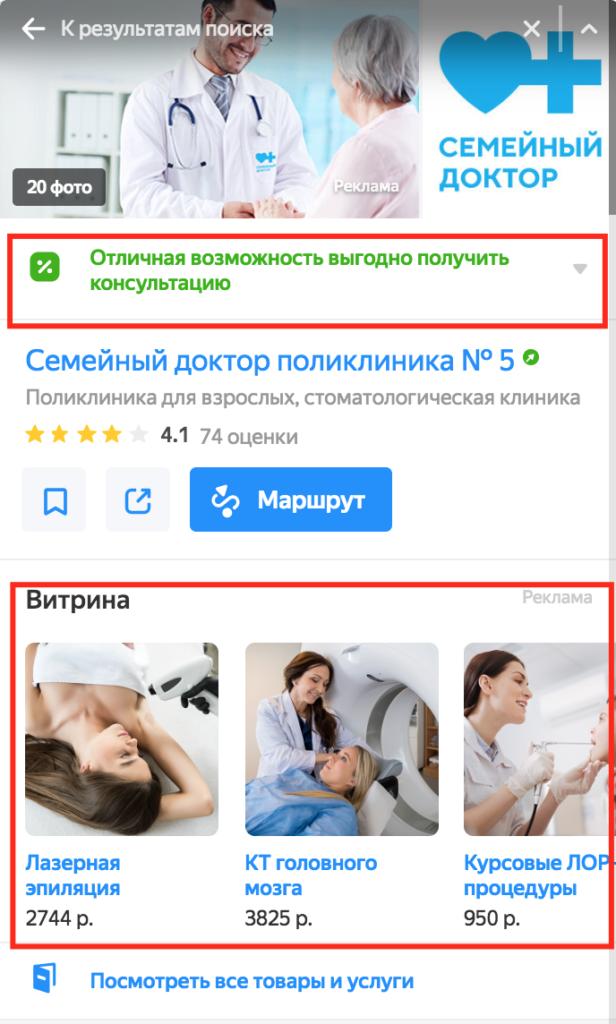 Как выглядит рассширенная карточка компании в Яндекс.Картах