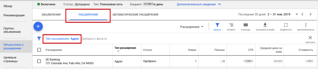 """Как добавить расширение """"Адрес"""" в Google Ads"""