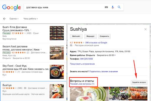 Как выглядят вопросы в Google Картах