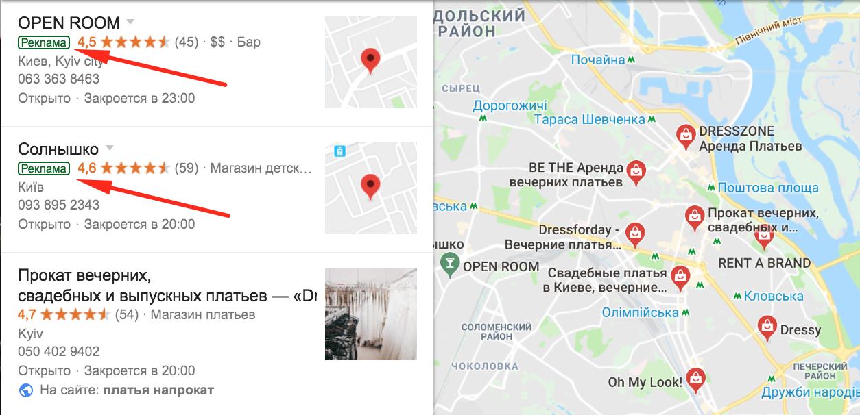 Как выглядит реклама в Google картах