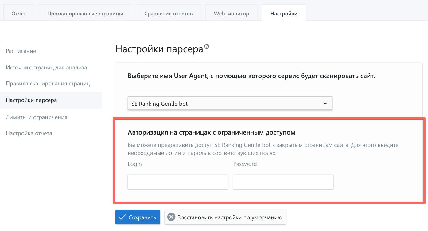 Как дать парсеру SE Ranking доступ к проверке тестовых доменов