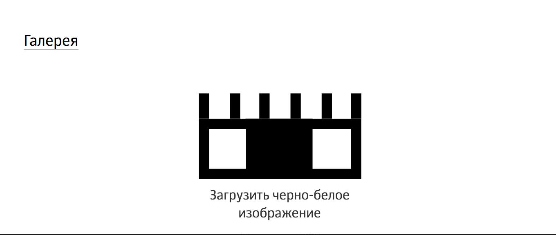 color.artlebedev.ru – сервис для раскрашивания черно-белых изображений.