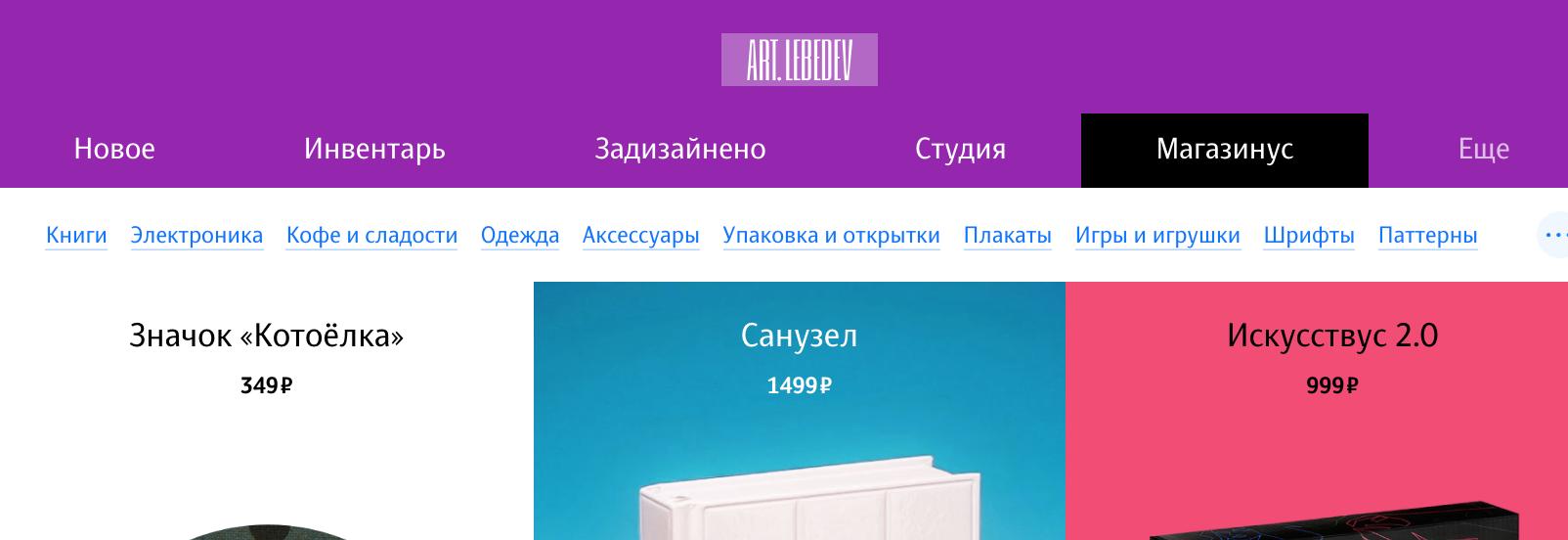 Поддомены с разным контентом на примере магазина студии Лебедева