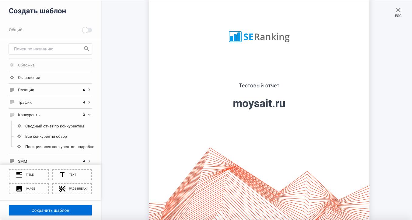 """Как выглядят новые """"Отчеты"""" в SE Ranking"""