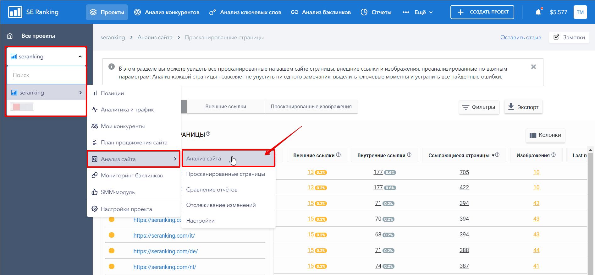 Раздел Анализ сайта в SE Ranking