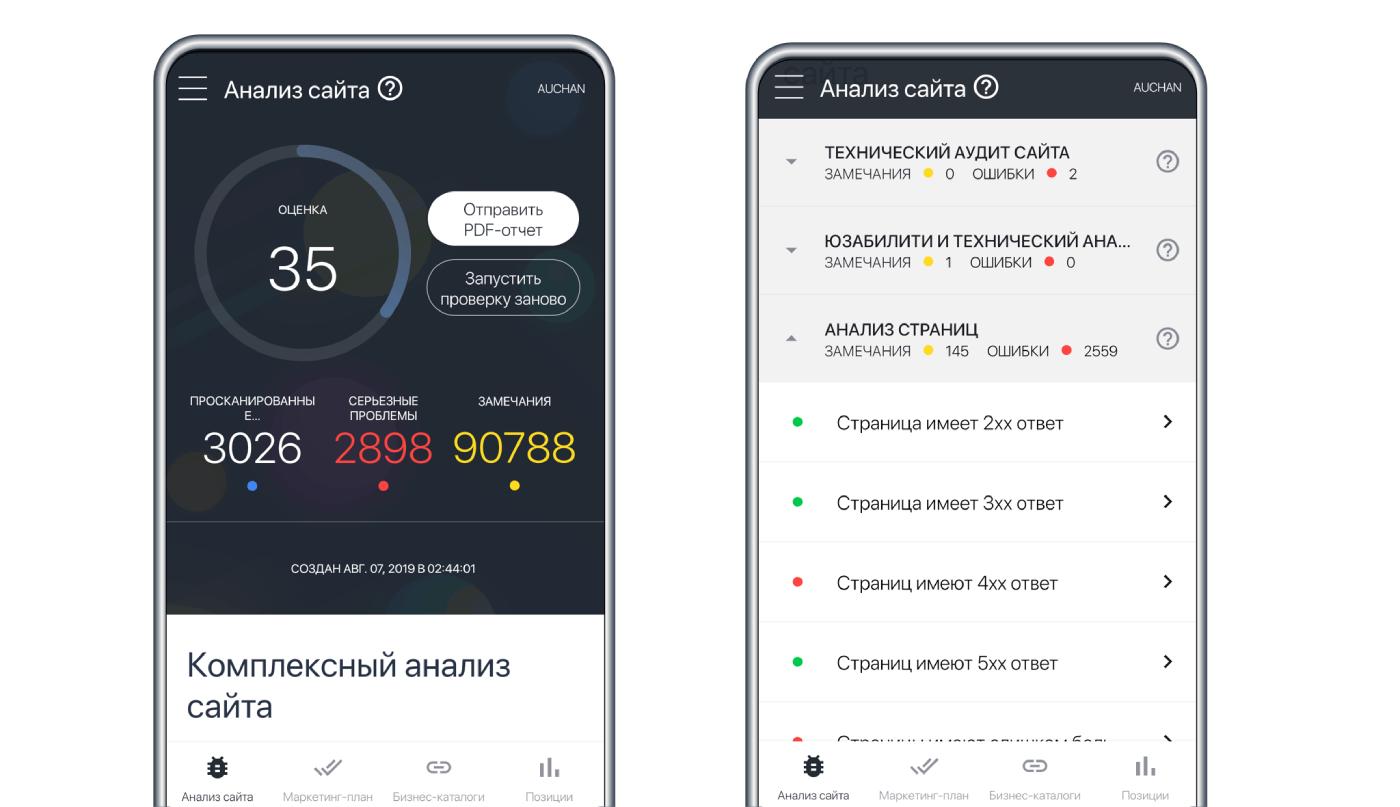 У SE Ranking появилось мобильное приложение для iOS и Android