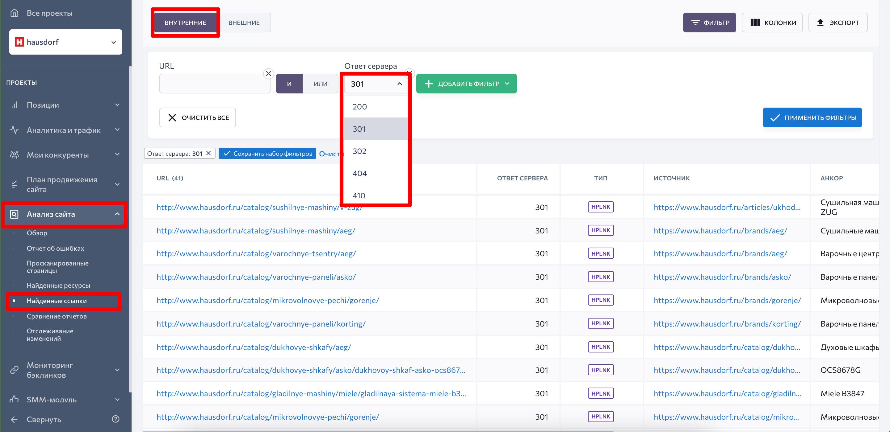 Коды ответа внутренних ссылок в аудите SE Ranking